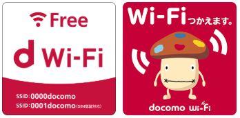d Wi-Fiが使える場所の目印