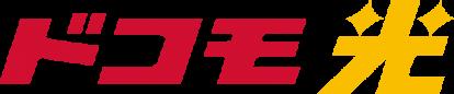 ドコモ光ロゴ