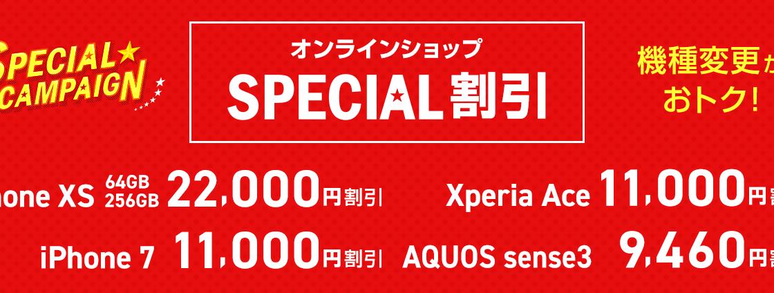 ドコモのSPECIAL割引キャンペーンにiPhone XSが新たに追加|在庫限り!