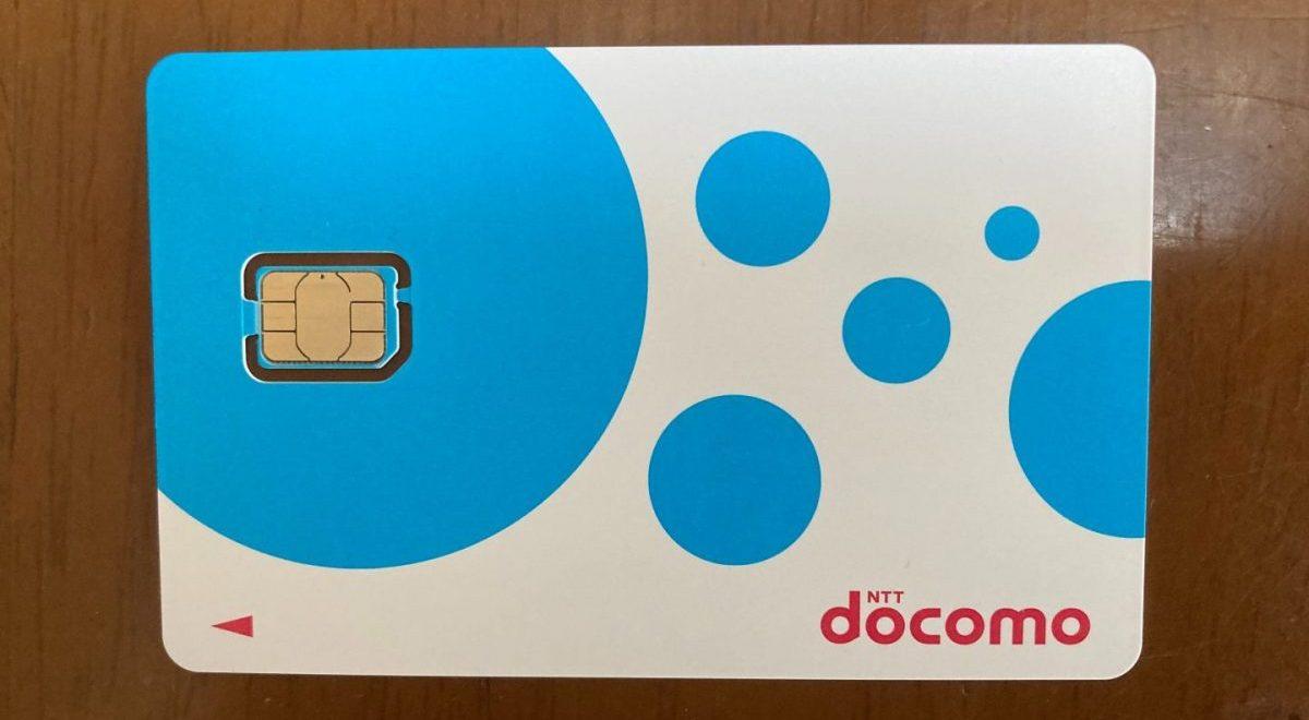 ドコモUIMカードの挿入/取り出し方法からエラー時の対処方法