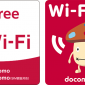 docomo Wi-Fiの使い方|設定・近くのエリア検索・接続の方法