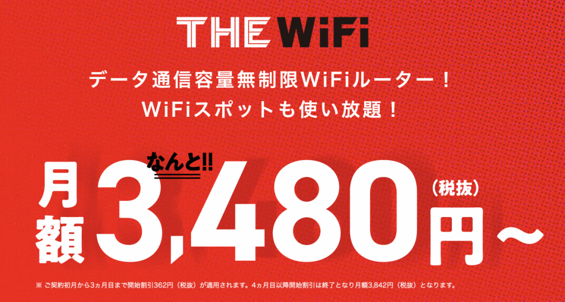 THE WiFiが絶対おすすめ!料金や評判、メリットなど徹底解説するよ