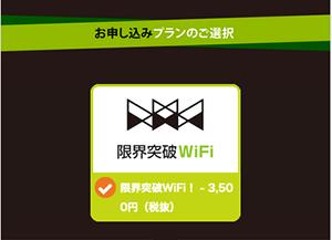 プランは1つだけなので「限界突破WiFi」をタップ