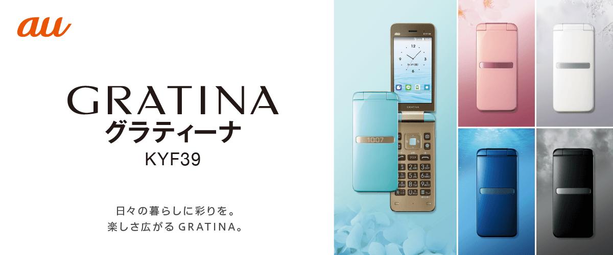 GRANTINA KYF39