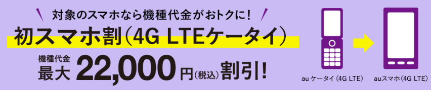 au 初スマホ割(4G LTEケータイ)