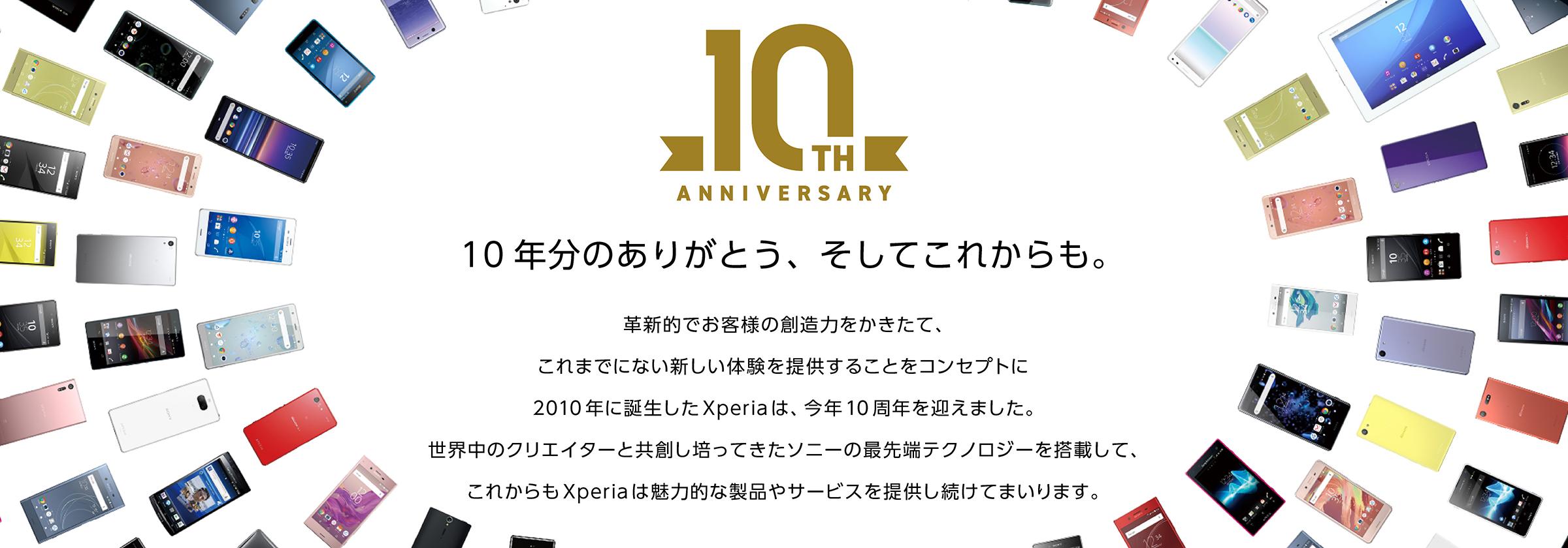 Xperia 10周年キャンペーン