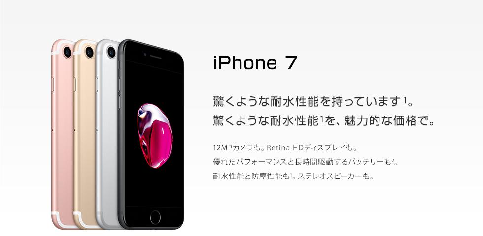 iPhone 7 UQモバイル