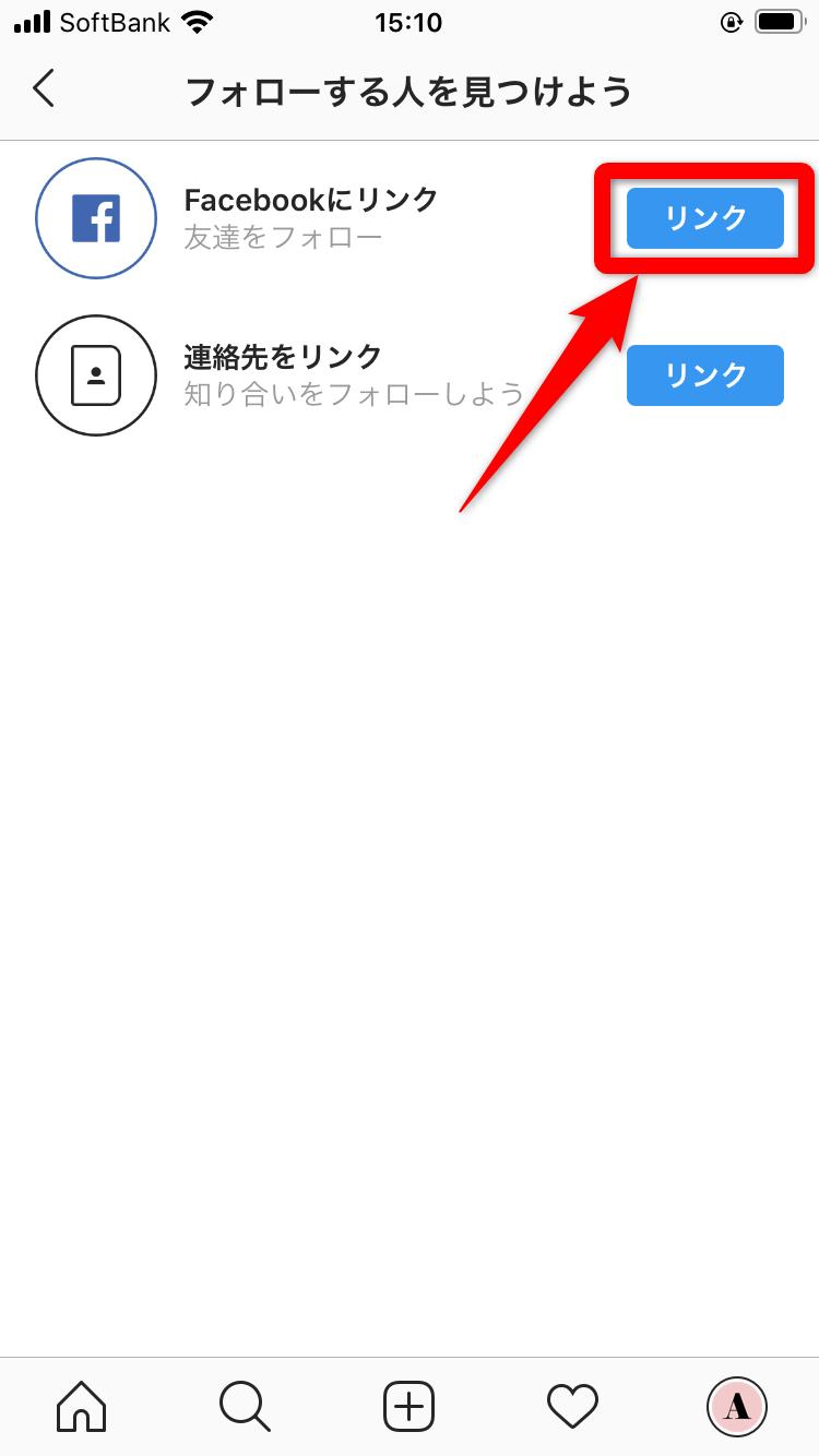 インスタグラムでFacebookから検索する方法④