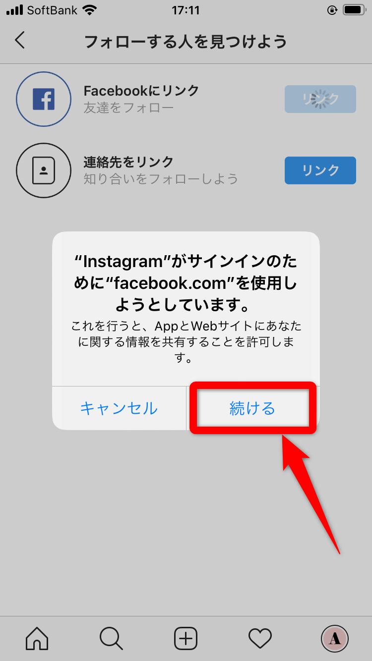 インスタグラムでFacebookから検索する方法⑤