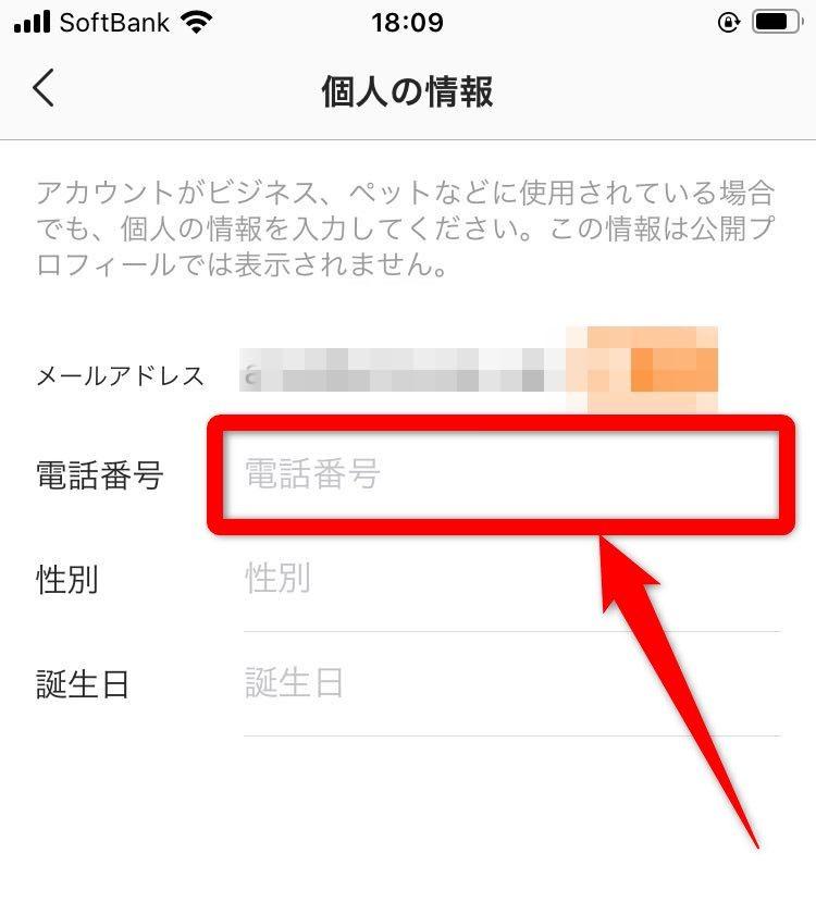 登録している電話番号を削除する方法④