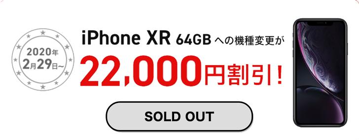 iPhoneXR在庫なし