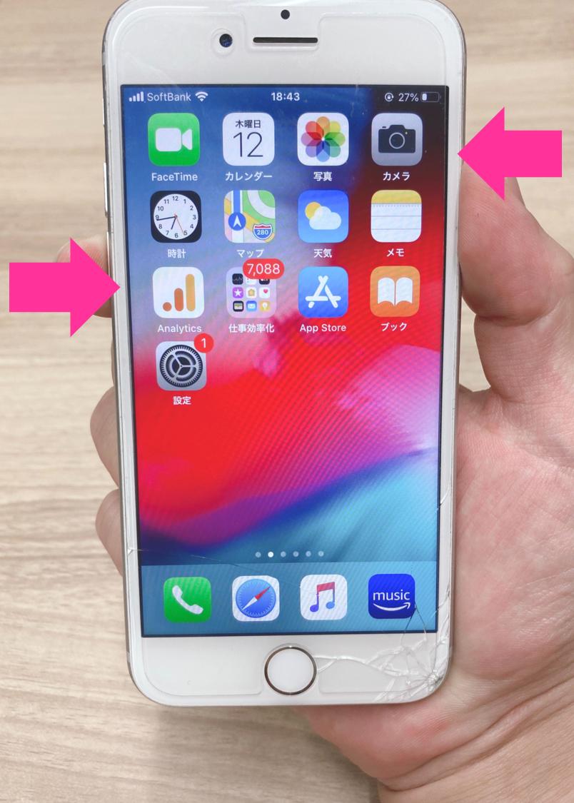 iPhoneの強制終了の方法