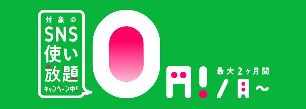 LINEモバイル2か月0円キャンペーン