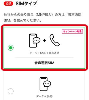 音声通話SIMを選ぶ