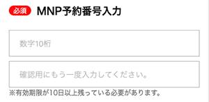 LINEモバイルMNP予約番号