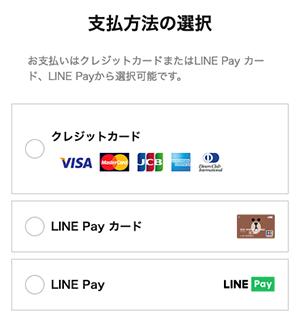 支払い方法を選んで「次へ進む」