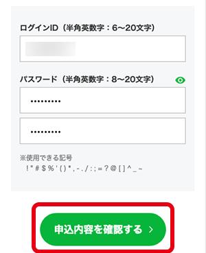 LINEモバイルマイページのログインID・パスワードを決めて「申し込み内容を確認する」