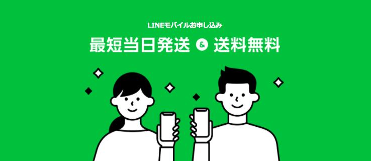 LINEモバイル 申し込み