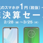 最安値は1円!OCN モバイル ONEで人気スマホ総決算セール中