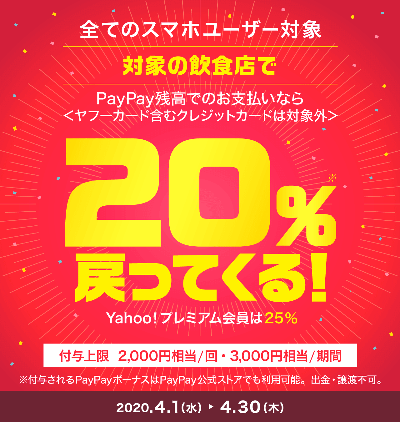 PayPay20%還元キャンペーン