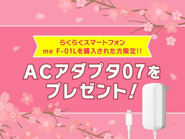 らくらくスマートフォン me F-01L 春のプレゼントキャンペーン