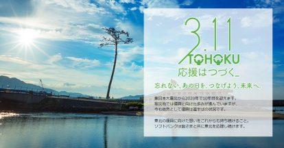 3.11復興プロジェクト