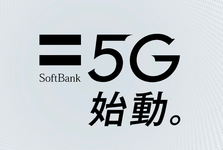 ソフトバンク 5G始動
