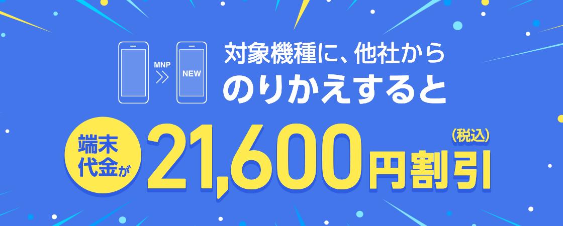 ソフトバンクWeb割で最新スマホを2万円お得に購入するためにやるべき2つのこと