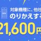ソフトバンク「Web割」ならiPhone12や5Gスマホが2万円お得に購入できる
