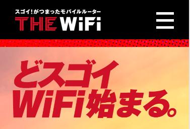 THE WiFi公式サイトにアクセス