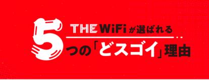 THE WiFi どスゴイ