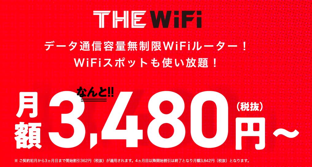 THE WiFi料金