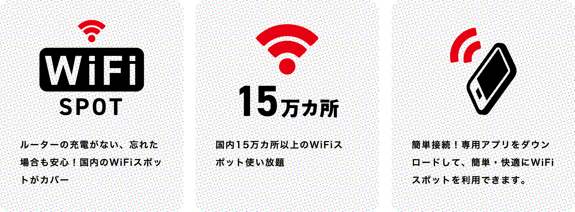 THE WiFi WiFiスポット