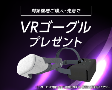 VRゴーグルキャンペーン