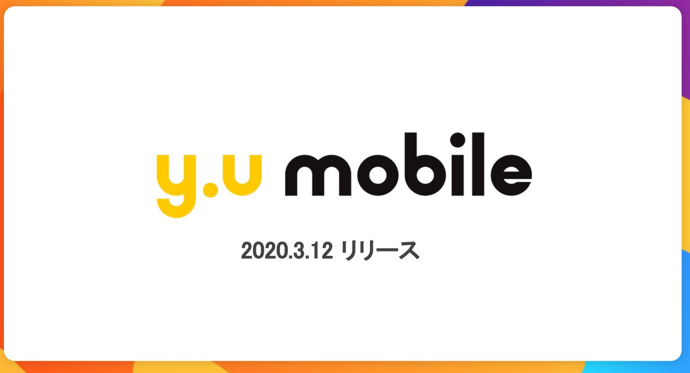 y.u-mobile-release