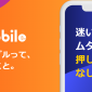y.uモバイルで端末セットは購入できる?持ち込みスマホを使う方法