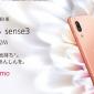 ドコモでAQUOS sense3に機種変更 お得に購入する完全ガイド