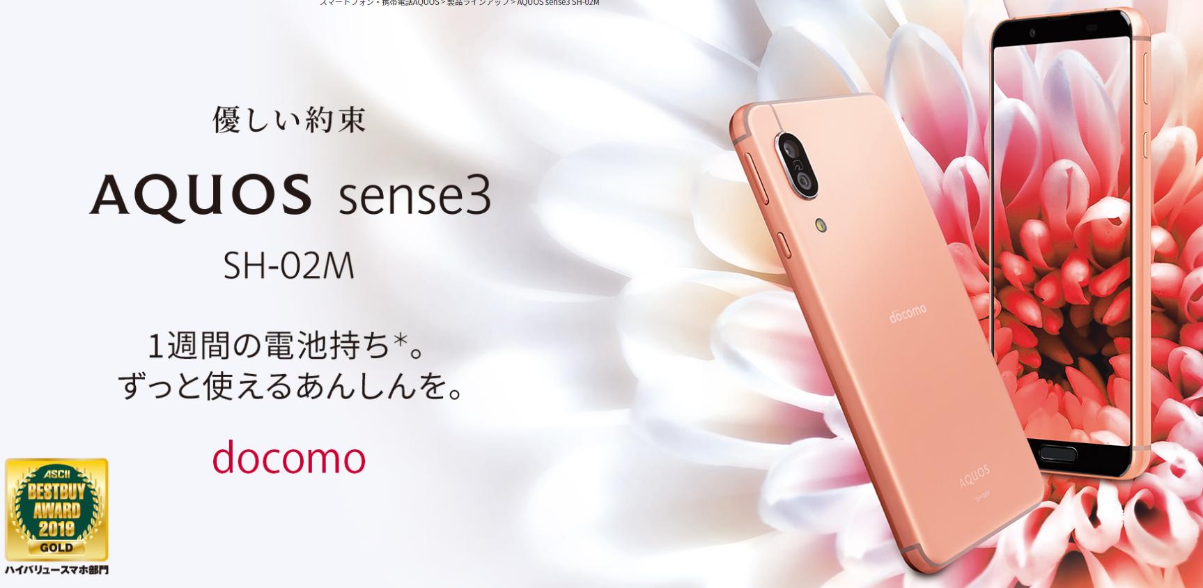ドコモAQUOS sense3