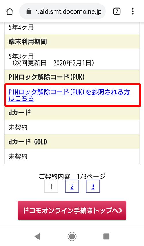 pinロック解除コード確認3