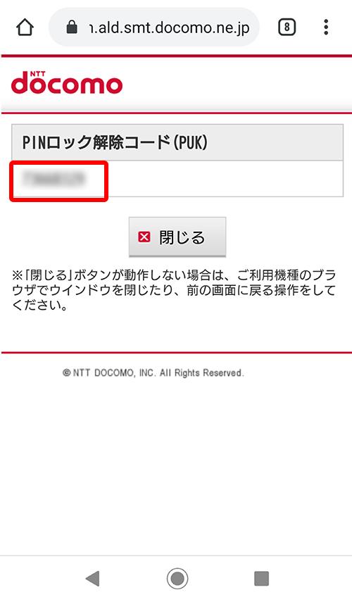 pinロック解除コード確認4