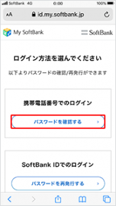 My SoftBankパスワード確認手順