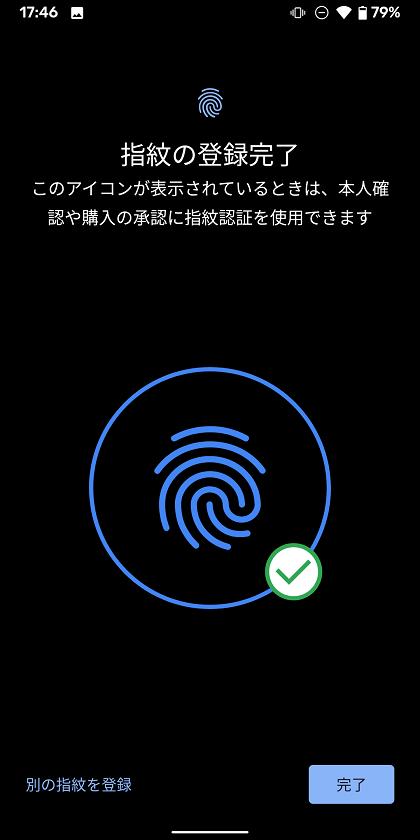 指紋認証7