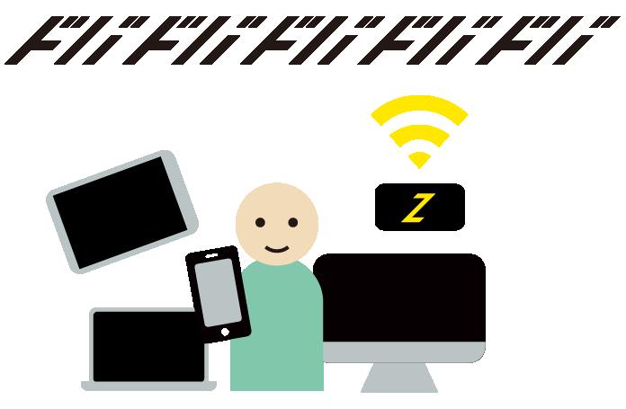 ZEUS WiFiとは?