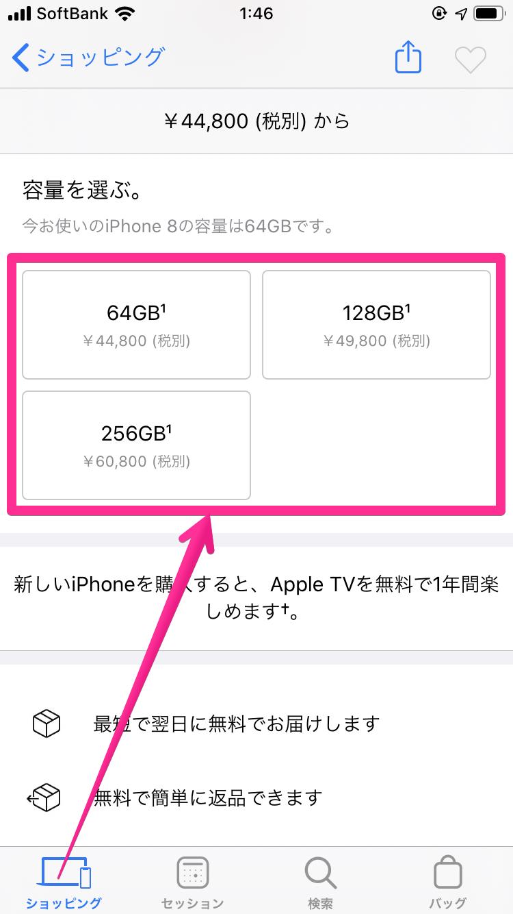 iPhoneSEの容量を選択
