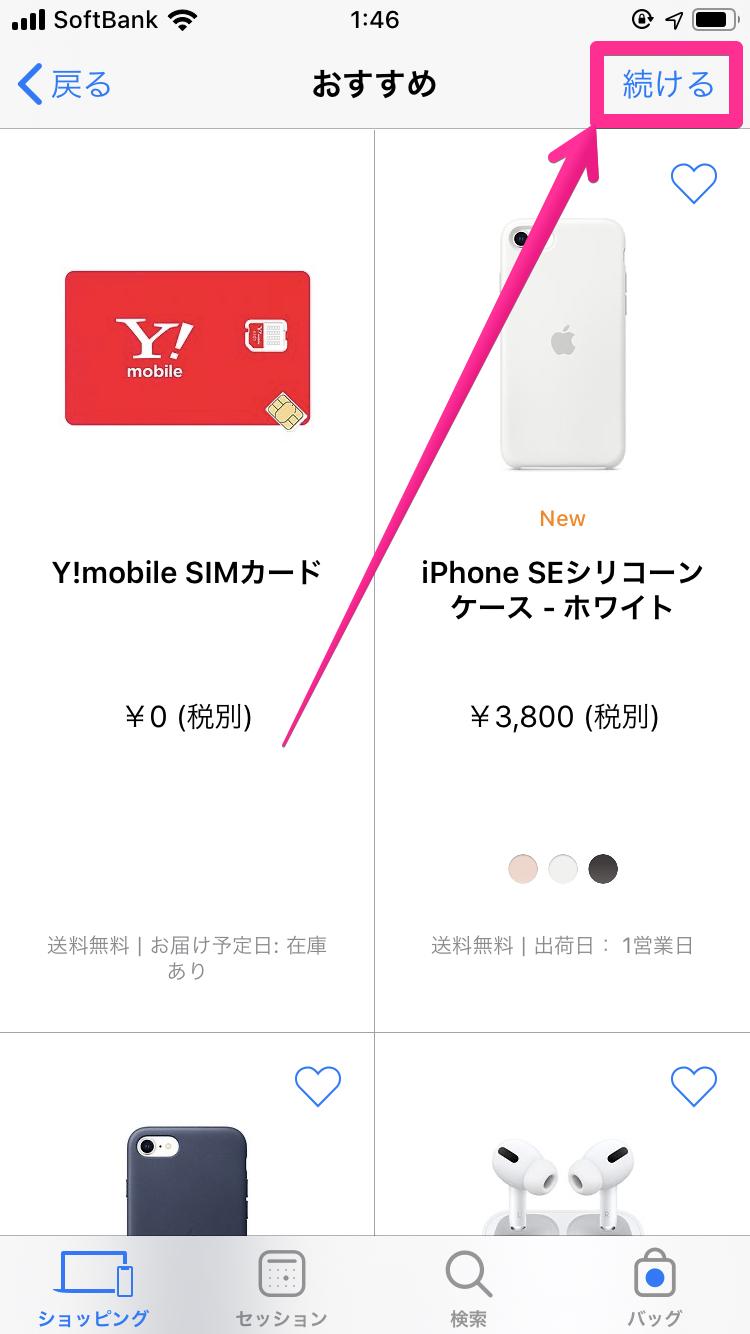 iPhoneSEの予約を続ける
