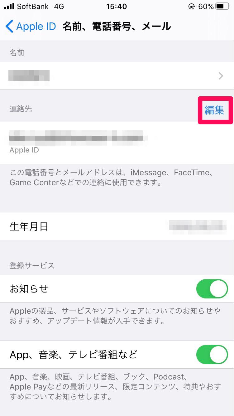 Apple IDからメールアドレスを変更する