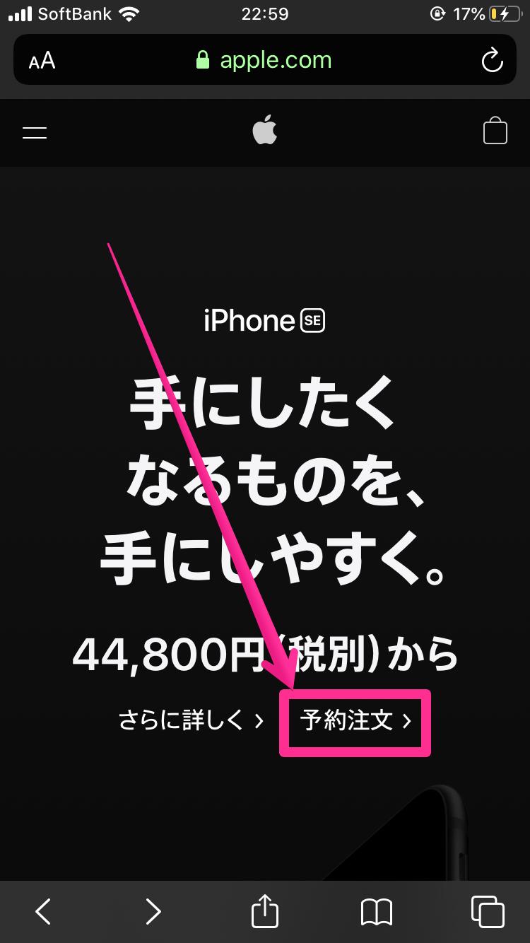 Apple公式サイト予約注文