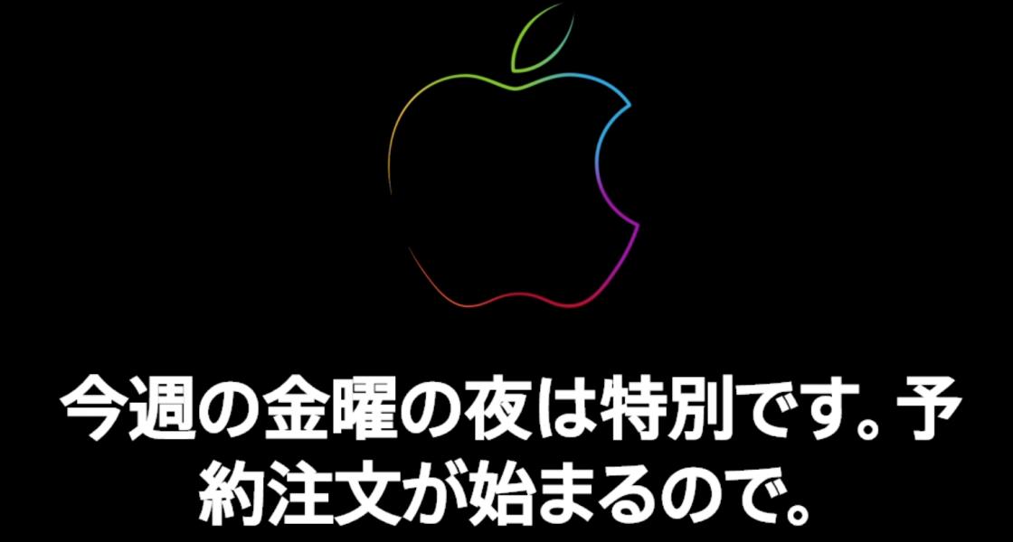 Apple公式サイトでiPhone SE(第2世代)を予約する方法 事前準備が最速の秘訣
