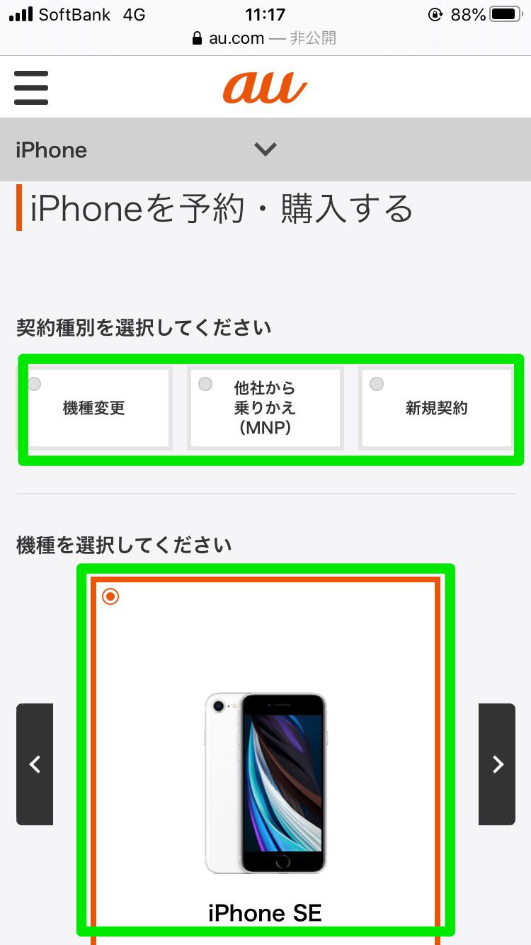 auでiPhoneを予約