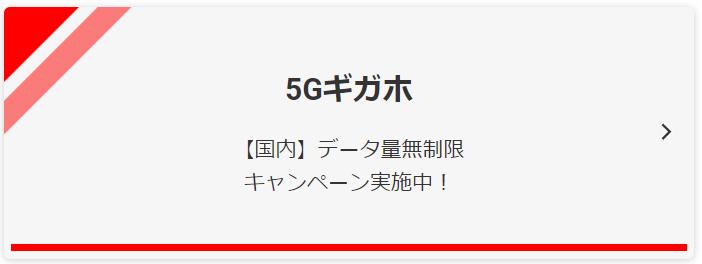 5Gギガホ